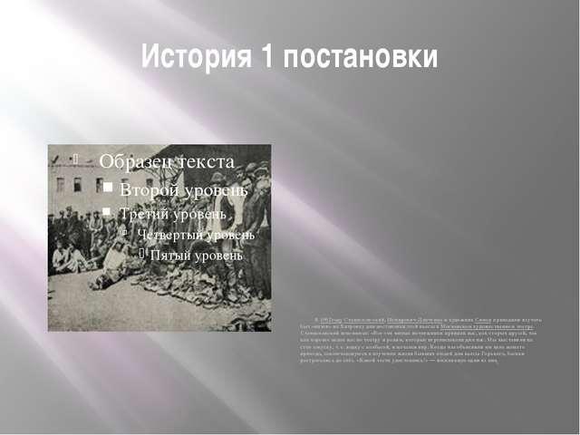 История 1 постановки В1902годуСтанислав-ский,Немирович-Данченкои художник...