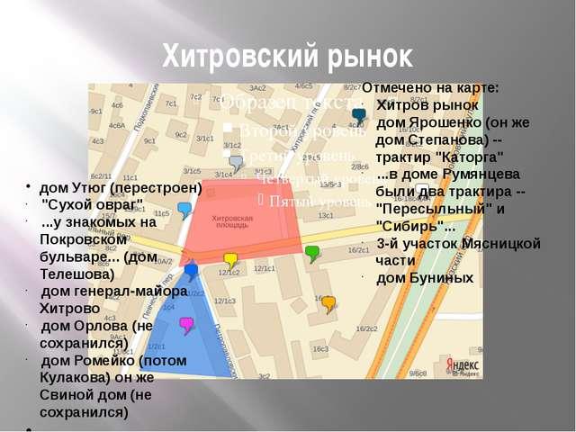 """Хитровский рынок дом Утюг (перестроен) """"Сухой овраг"""" ...у знакомых на Покро..."""