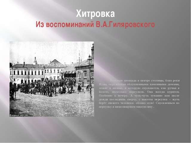 Хитровка Из воспоминаний В.А.Гиляровского Большая площадь в центре столицы, б...