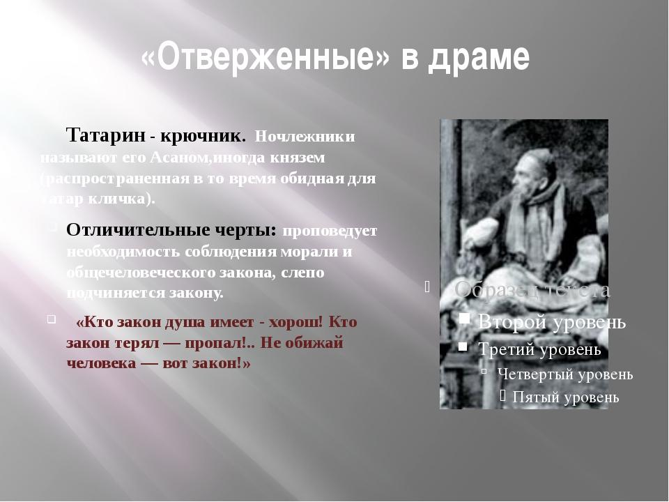 «Отверженные» в драме Татарин - крючник. Ночлежники называют его Асаном,иногд...