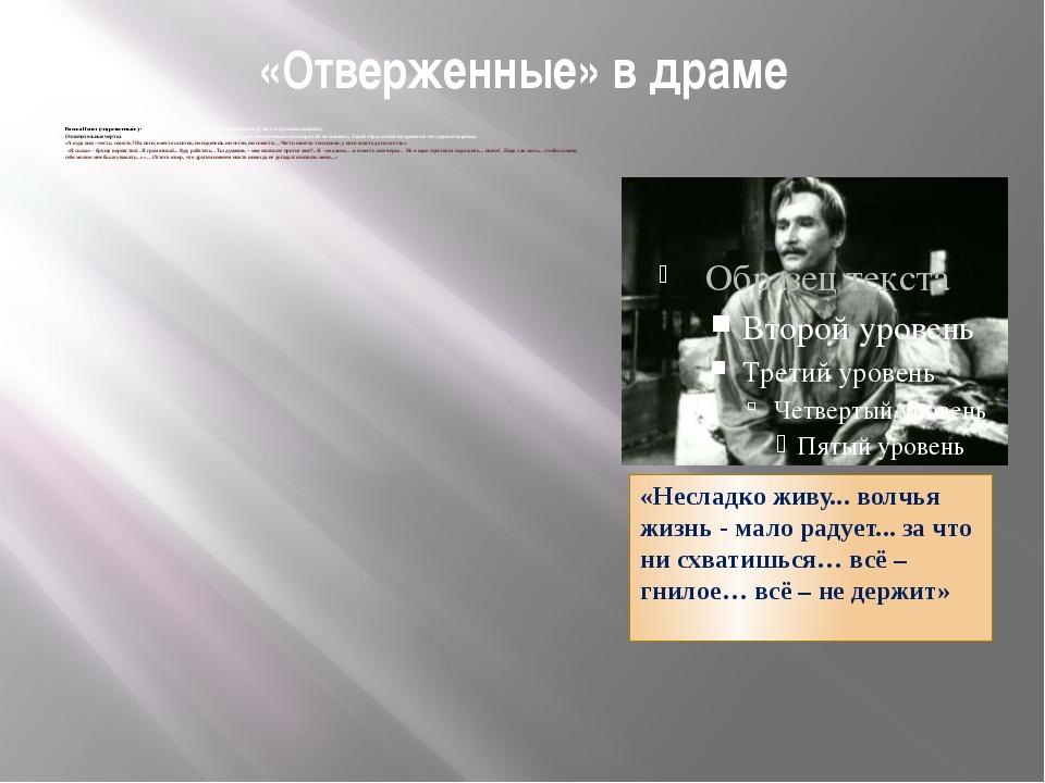 «Отверженные» в драме Васька Пепел («царственный») - 28 лет, вор, «аристократ...