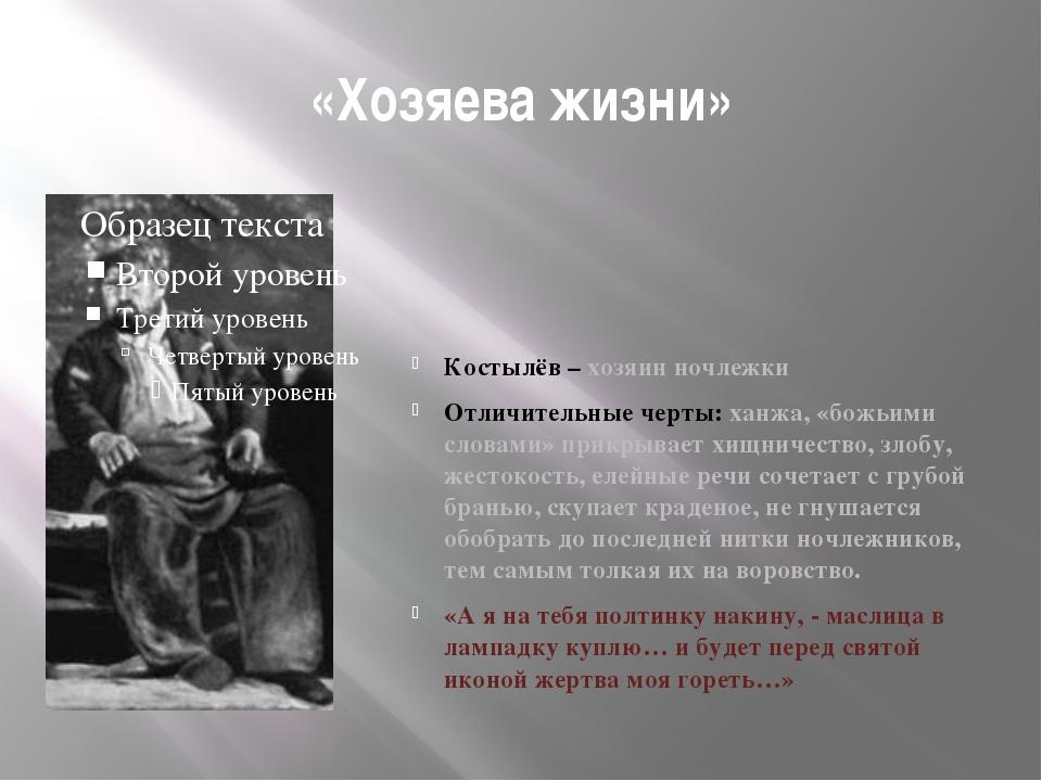 «Хозяева жизни» Костылёв – хозяин ночлежки Отличительные черты: ханжа, «божьи...