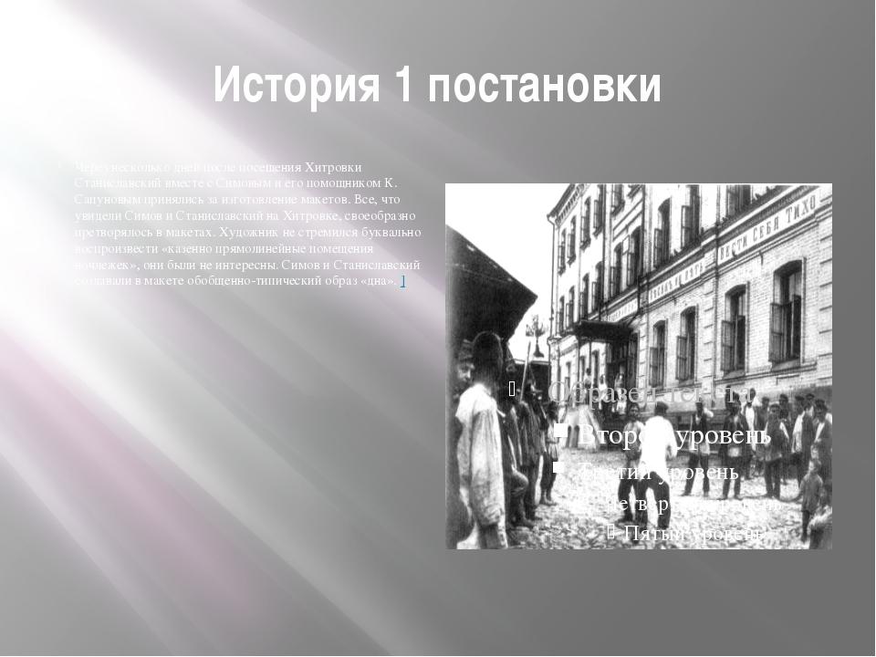 История 1 постановки Через несколько дней после посещения Хитровки Станиславс...