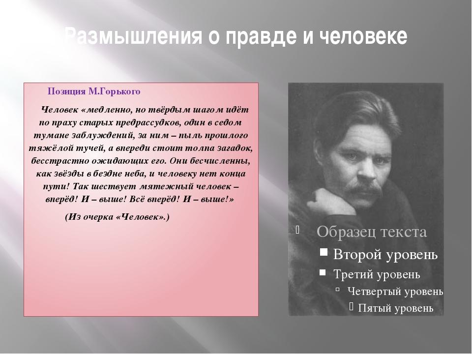 Размышления о правде и человеке Позиция М.Горького Человек «медленно, но твёр...