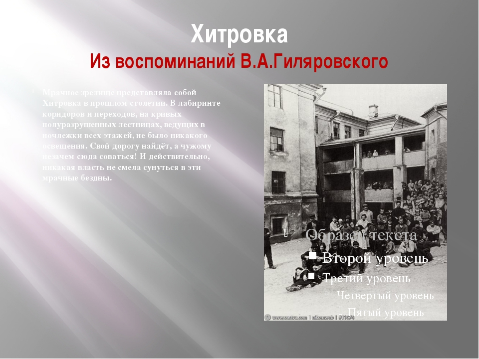 Хитровка Из воспоминаний В.А.Гиляровского Мрачное зрелище представляла собой...