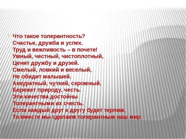 Что такое толерантность? Счастье, дружба и успех. Труд и вежливость – в поче...