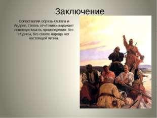 Заключение Сопоставляя образы Остапа и Андрия, Гоголь отчётливо выражает осно