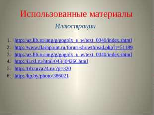 Использованные материалы Иллюстрации http://az.lib.ru/img/g/gogolx_n_w/text_0