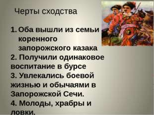 Черты сходства Оба вышли из семьи коренного запорожского казака 2. Получили о