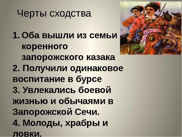 Черты сходства Оба вышли из семьи коренного запорожского казака 2. Получили о...