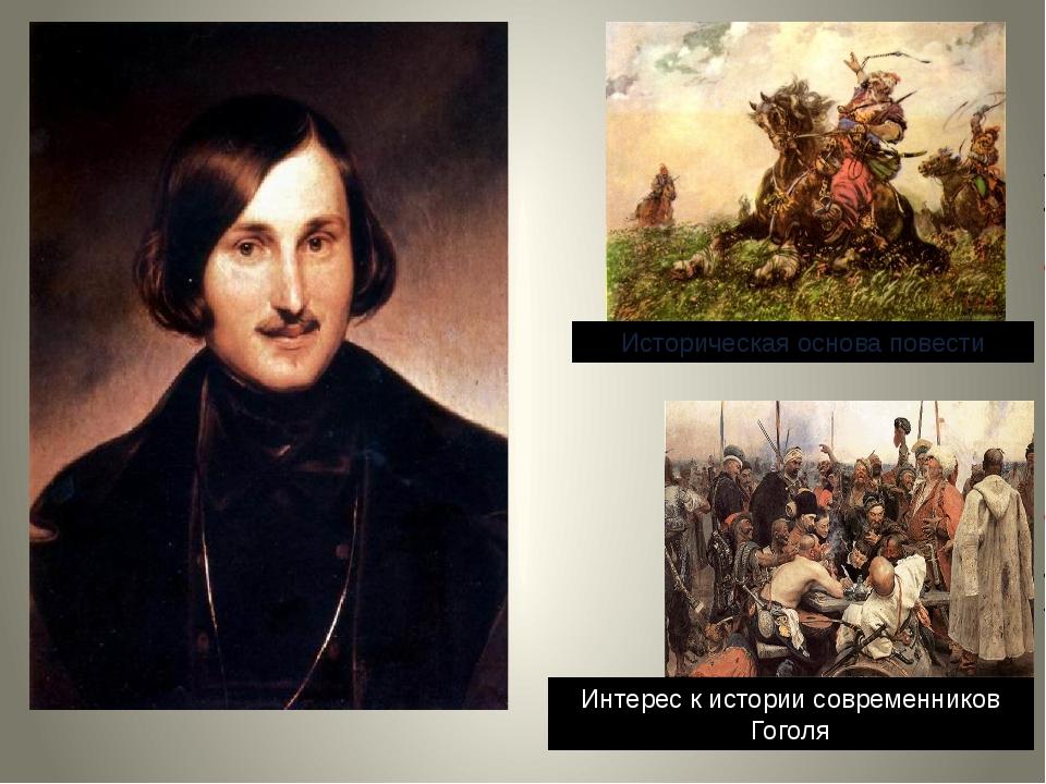 Историческая основа повести Интерес к истории современников Гоголя