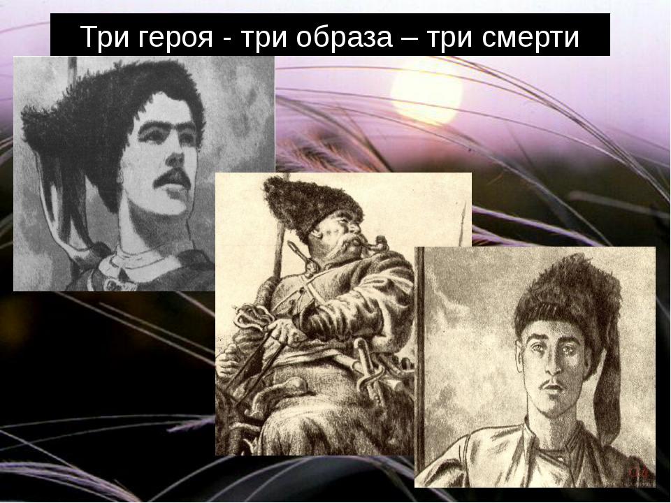 Три героя - три образа – три смерти