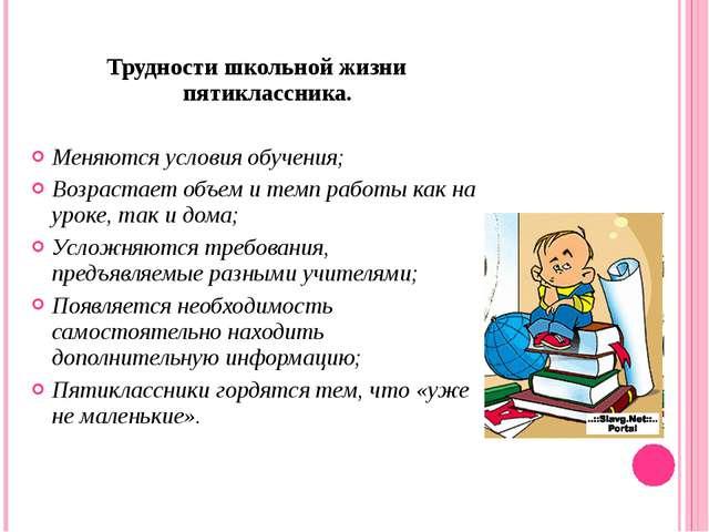 Трудности школьной жизни пятиклассника. Меняются условия обучения; Возрастае...