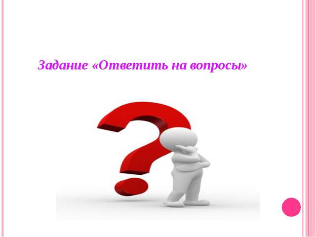 Задание «Ответить на вопросы»