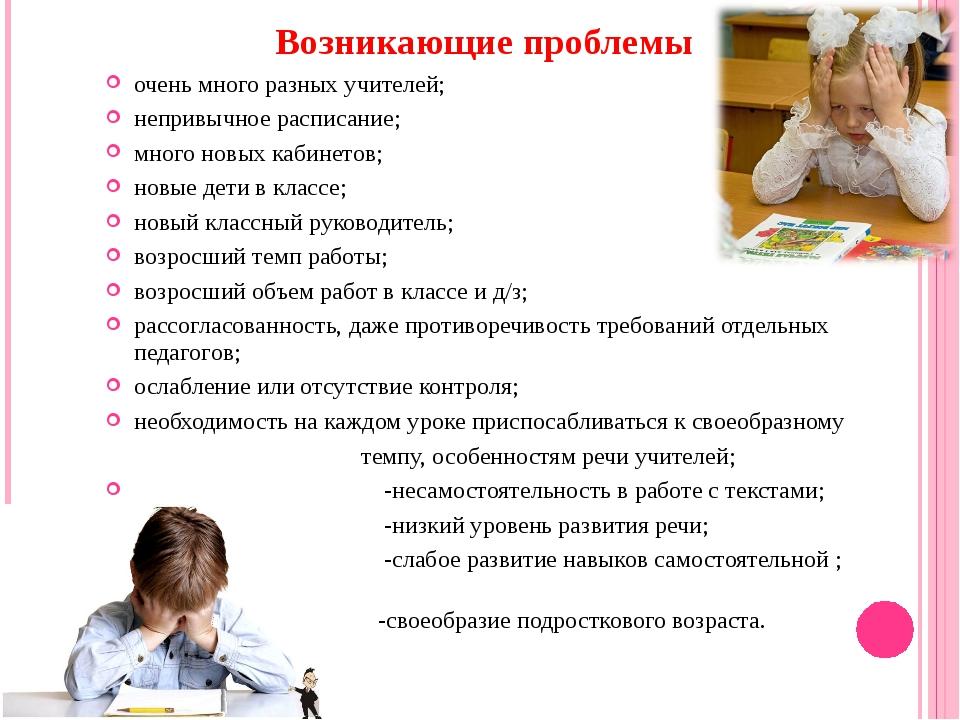 Возникающие проблемы очень много разных учителей; непривычное расписание; мно...