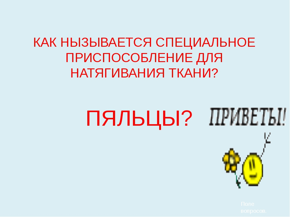 Вежливо задай вопросы, на которые можно дать приведенные ниже ответы: а) - …?...