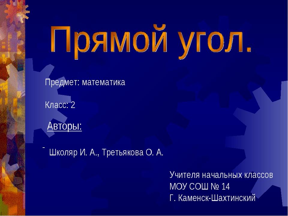 Авторы: Школяр И. А., Третьякова О. А. Учителя начальных классов МОУ СОШ № 1...