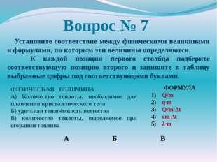 Вопрос № 7 Установите соответствие между физическими величинами и формулами,