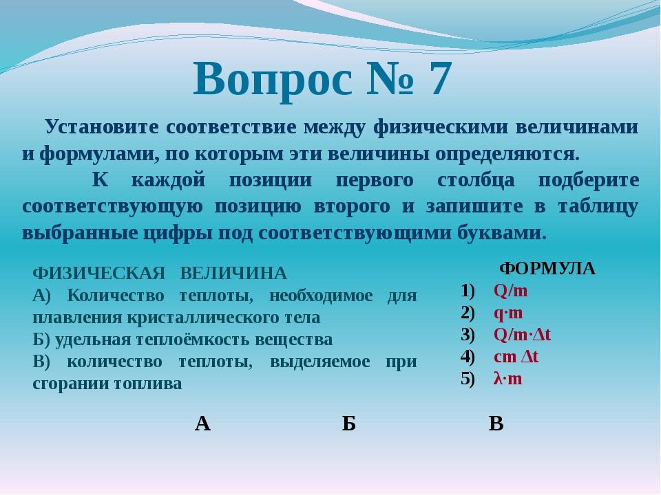 Вопрос № 7 Установите соответствие между физическими величинами и формулами,...