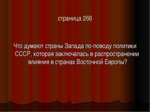страница 266 Что думают страны Запада по-поводу политики СССР, которая заключ