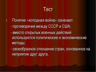 Тест Понятие «холодная война» означает: - противоречие между СССР и США; - вм