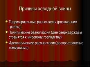 Причины холодной войны Территориальные разногласия (расширение границ); Полит