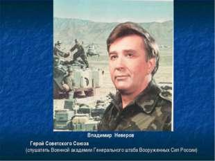 Владимир Неверов Герой Советского Союза (слушатель Военной академии Генераль