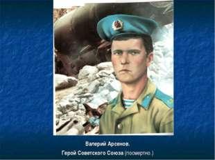 Валерий Арсенов. Герой Советского Союза (посмертно.)