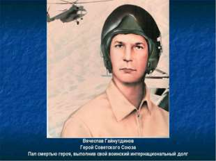 Вячеслав Гайнутдинов Герой Советского Союза Пал смертью героя, выполнив свой