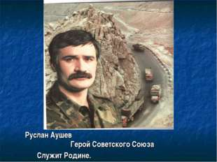 Руслан Аушев Герой Советского Союза Служит Родине.