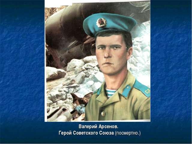 .) Валерий Арсенов. Герой Советского Союза (посмертно.)