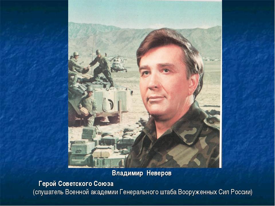 Владимир Неверов Герой Советского Союза (слушатель Военной академии Генераль...