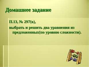 Домашнее задание П.13, № 297(в), выбрать и решить два уравнения из предложенн