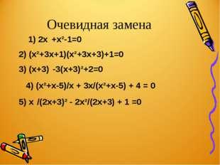 Очевидная замена 1) 2х⁴+х²-1=0 2)(х²+3х+1)(х²+3х+3)+1=0 3)(х+3)⁴-3(х+3)²+2=