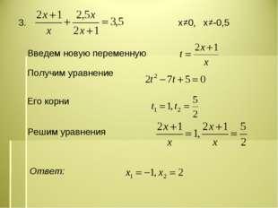 3. х≠0, х≠-0,5 Введем новую переменную Получим уравнение Его корни Решим урав