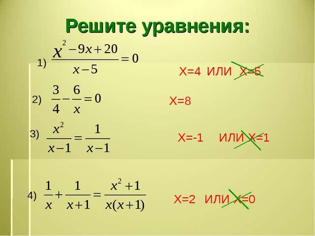 Решите уравнения: 1) 2) 3) X=4 ИЛИ X=1 ИЛИ X=5 X=-1 4) X=8 ИЛИ X=0 X=2