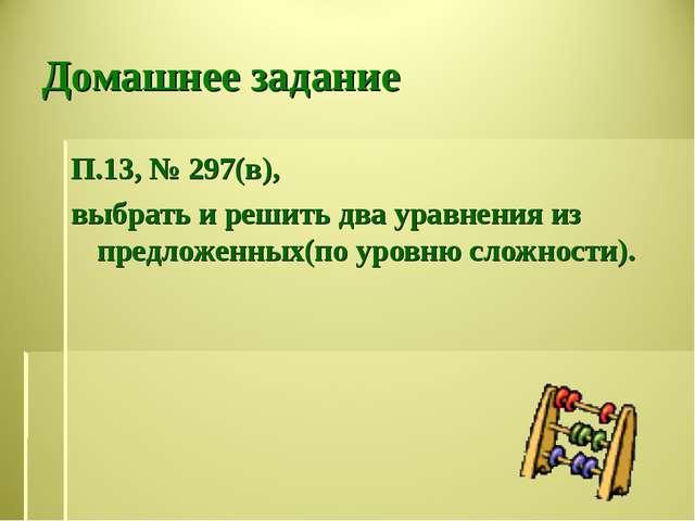 Домашнее задание П.13, № 297(в), выбрать и решить два уравнения из предложенн...