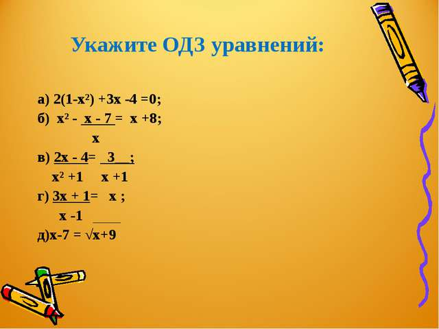 Укажите ОДЗ уравнений: а) 2(1-х²) +3х -4 =0; б) х² - х - 7 = х +8; х в) 2х -...