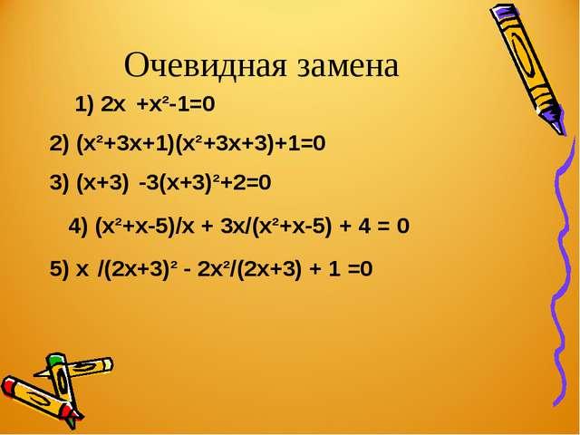 Очевидная замена 1) 2х⁴+х²-1=0 2)(х²+3х+1)(х²+3х+3)+1=0 3)(х+3)⁴-3(х+3)²+2=...