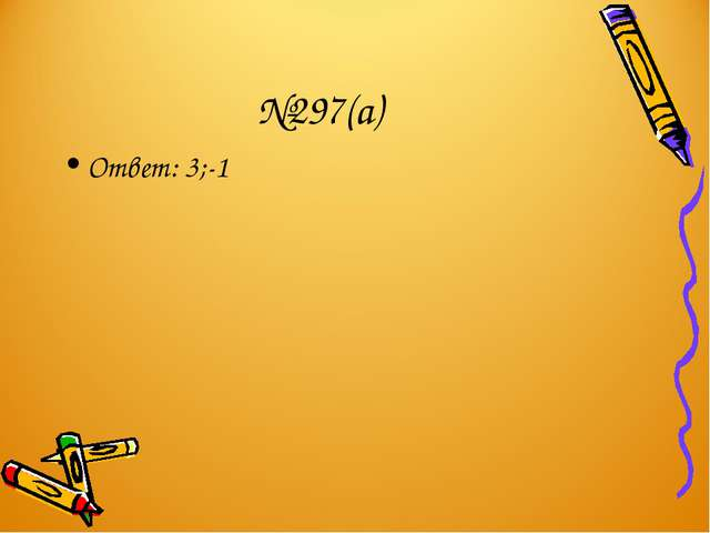 №297(а) Ответ: 3;-1