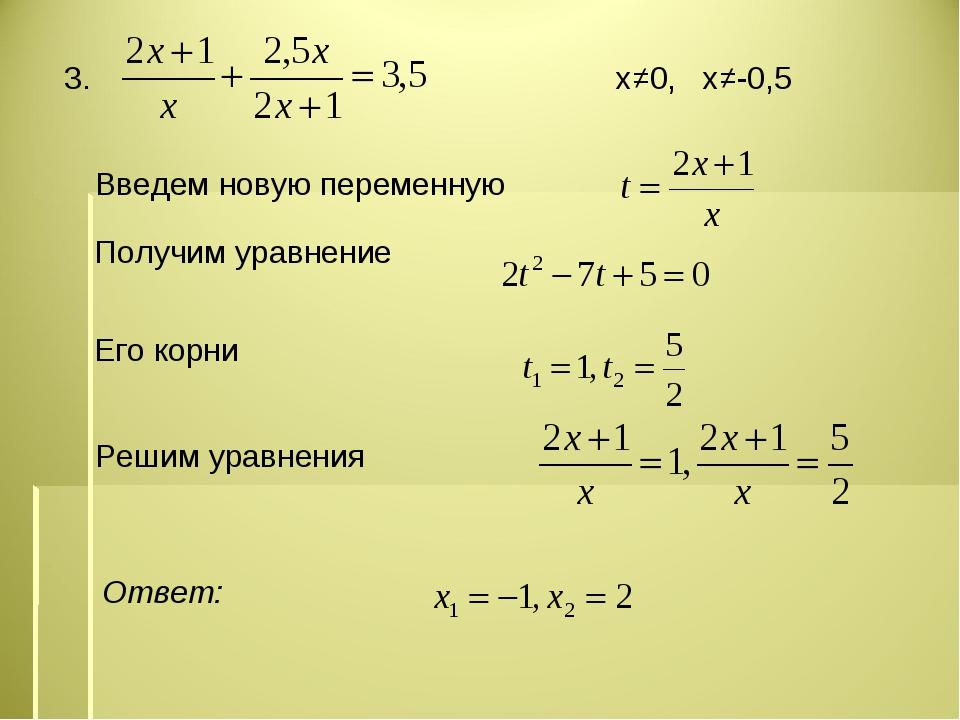 3. х≠0, х≠-0,5 Введем новую переменную Получим уравнение Его корни Решим урав...