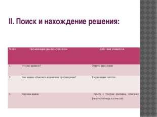 II. Поиск и нахождение решения:  №п/п Организация диалога учителем Действия