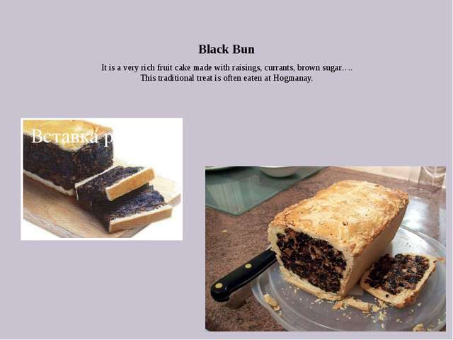 Black Bun It is a very rich fruit cake made with raisings, currants, brown su...