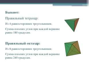 Бывают: Правильный тетраэдр: Из 4 равносторонних треугольников; Сумма плоских