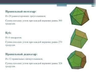Правильный икосаэдр: Из 20 равносторонних треугольников; Сумма плоских углов
