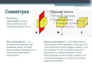 Симметрия Плоскость симметрии(a) делит многогранник на две зеркально-равные