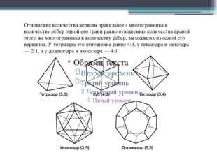 Отношение количества вершин правильного многогранника к количеству рёбер одн