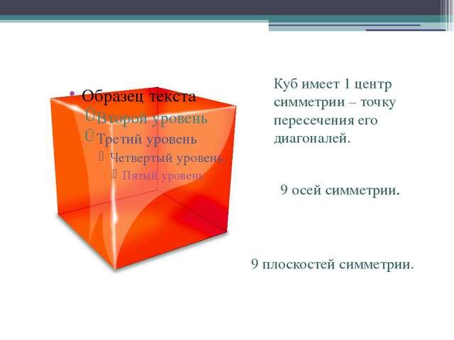 Куб имеет 1 центр симметрии – точку пересечения его диагоналей. 9 осей симмет...