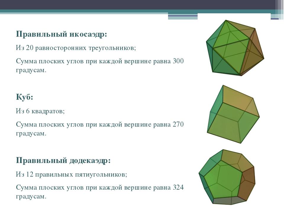 Правильный икосаэдр: Из 20 равносторонних треугольников; Сумма плоских углов...