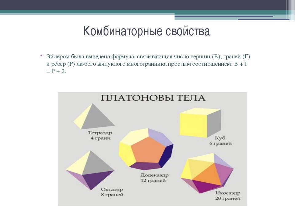 Комбинаторные свойства Эйлеромбыла выведена формула, связывающая число верши...